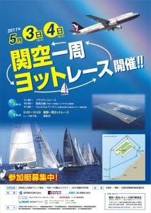 kanku_yacht_poster